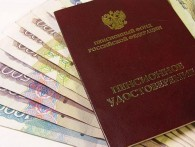 Граждане России будут получать страховую пенсию