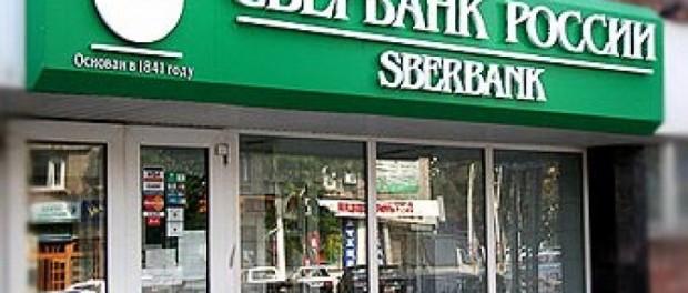 Сбербанк отмечает рост просроченной задолженности по кредитам