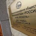 Банк «Россия» теперь входит в ПРО100