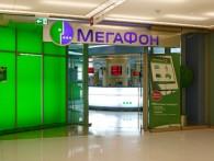 «МегаФон» показал рост прибыли на 6,1% и спрятал свои деньги от санкций