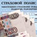 ОСАГО подорожает осенью на 500 рублей, а в апреле 2015 года повысится еще раз