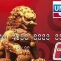 Заграница нам поможет: китайская China UnionPay станет партнером российской НПС