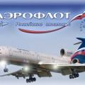«Аэрофлот» увеличил пассажиропоток в 1-м полугодии