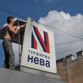 Инвестфонд ЕБРР может продать свою долю в туркомпании «Нева»