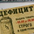 Готовимся к дефициту? Импорт в Россию по отдельным товарным группам в августе упал на 60%