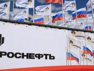 """""""Роснефть"""" подготовила санкции против Запада"""