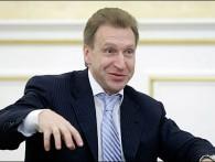 Игорь Шувалов призвал россиян потреблять отечественное