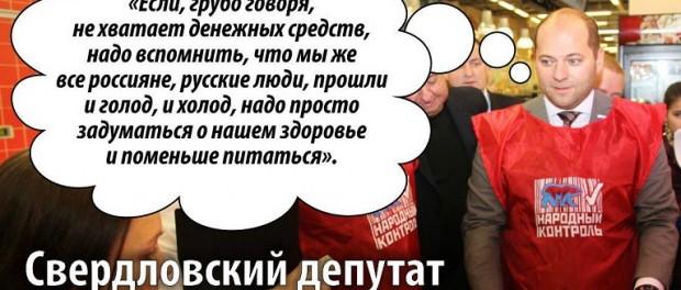 Депутат посоветовал малообеспеченным россиянам «меньше есть» и больше «заниматься спортом»