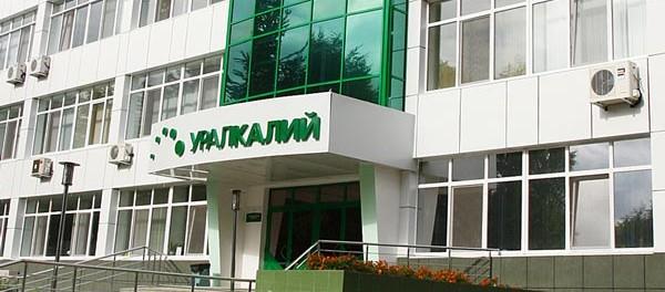 «Уралкалий» признали невиновным в аварии на СКРУ-2