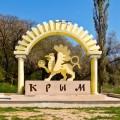 За минувший год Крым обошелся России в 125 млрд руб.