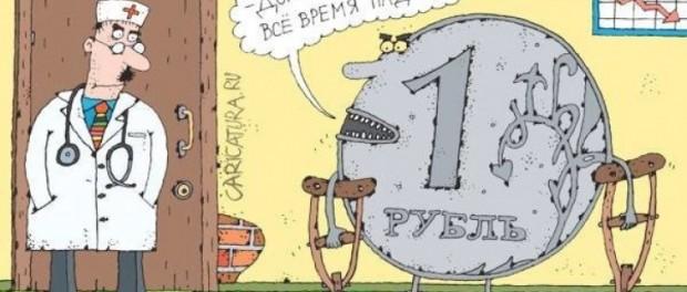 Почему упал рубль?