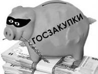 Правительство отказалось от тотального контроля над закупками
