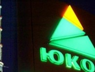 Акционеры ЮКОСа занялись взысканием российских долгов