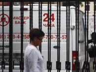 Против руководства Мастер-банка возбудили уголовное дело