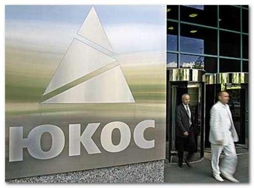 Бельгия арестовала активы РФ по делу ЮКОСа