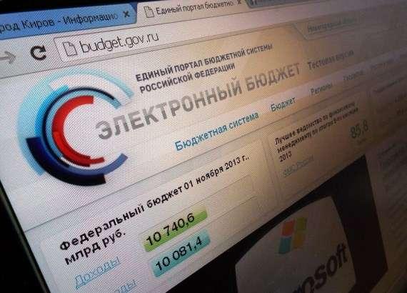 Электронный бюджет официальный сайт 2016 - 246b0