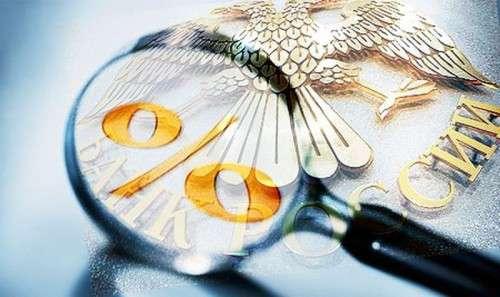 Что значит для населения решение Банка России по ставке?