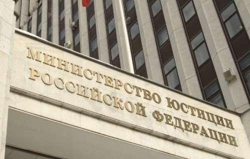 Минюст РФ не признает требований банка Коломойского