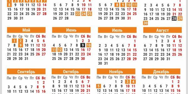 Праздничные выходные дни в 2018 году