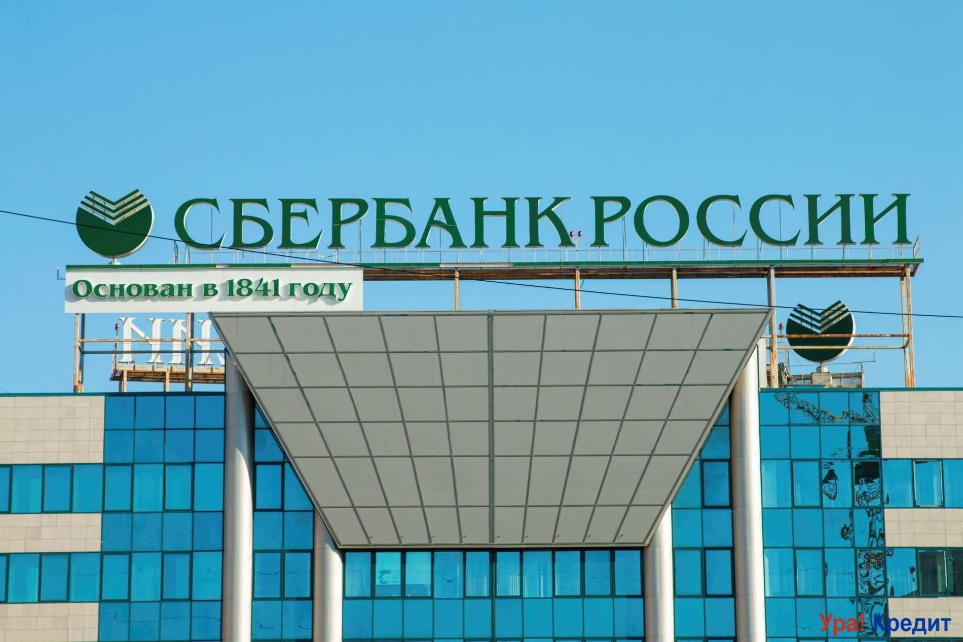 Прибыль Сбербанка составила 63,8 млрд рублей за январь-февраль 2018 года.