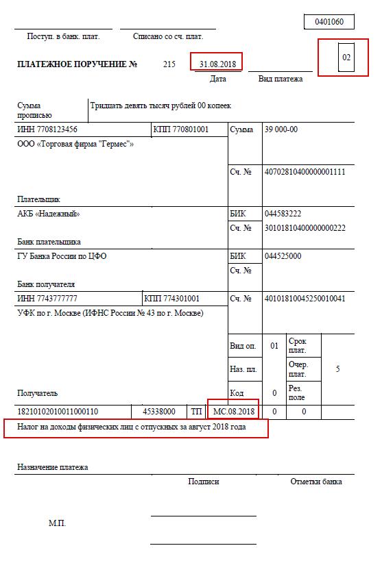 НДФЛ с отпускных когда платить в 2018 году