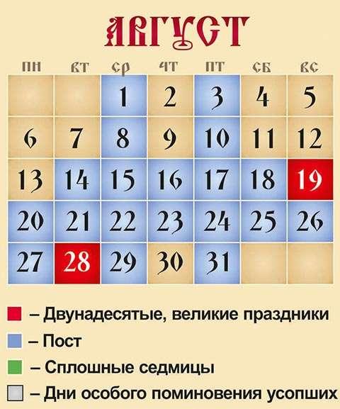 Церковный календарь на август 2018 год, православные праздники и посты