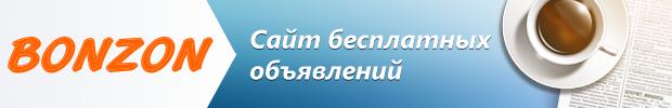 Сайт бесплатных объявлений bonzon.ru