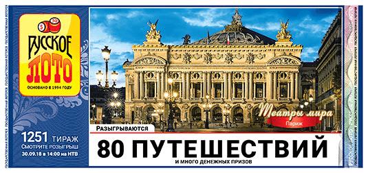 Русское лото 1250 тираж проверить билет