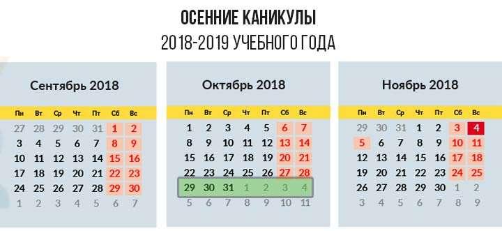 Когда осенние каникулы в школе в 2018-2019 году