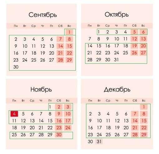 Учебный календарь на 2018-2019 учебный год по триместрам