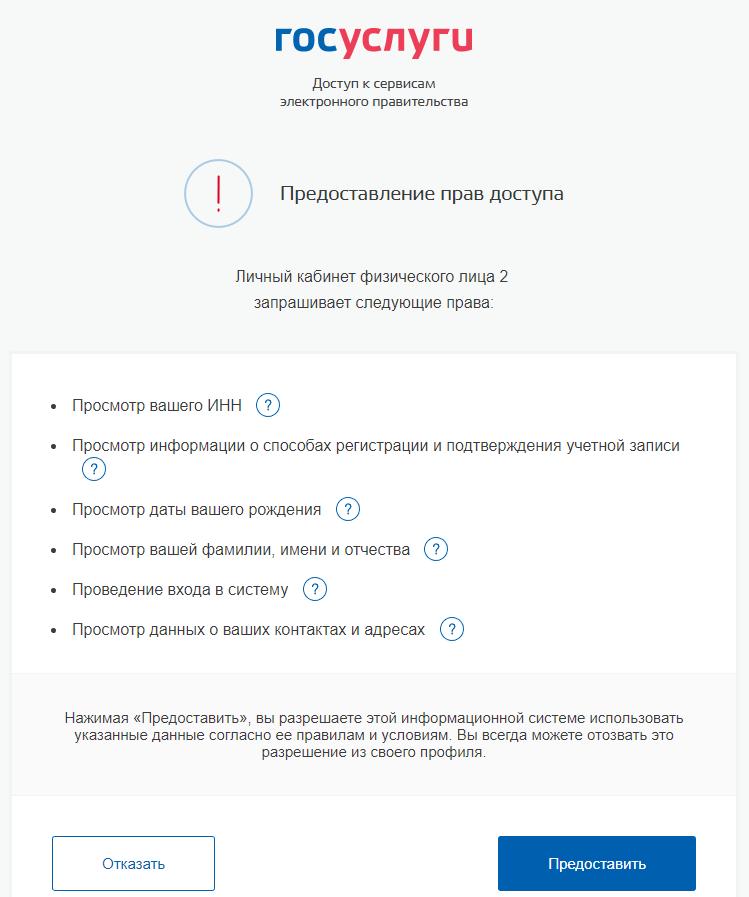 Регистрация через ГосУслуги: