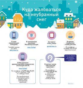 Куда жаловаться на плохую уборку снега в Москве