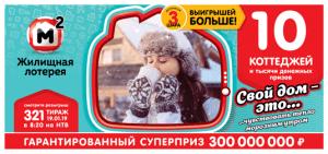 Когда следующий 1267 тираж Русского лото на НТВ, во сколько