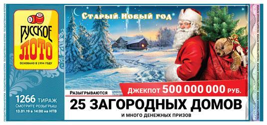 Русскоё лото тираж 1266, проверить билет