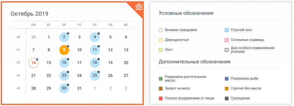 Календарь церковных праздников в октябре 2019 года у православных христиан в России