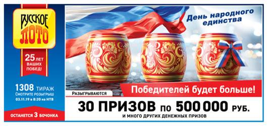 билет 1308 тиража Русского лото