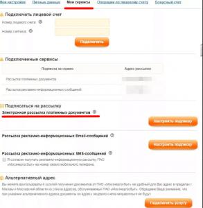 Новые квитанции за электроэнергию в январе 2020 года в Москве, как заполнять