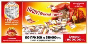 Проверить билеты Русское лото тираж №1330 за 5 апреля онлайн