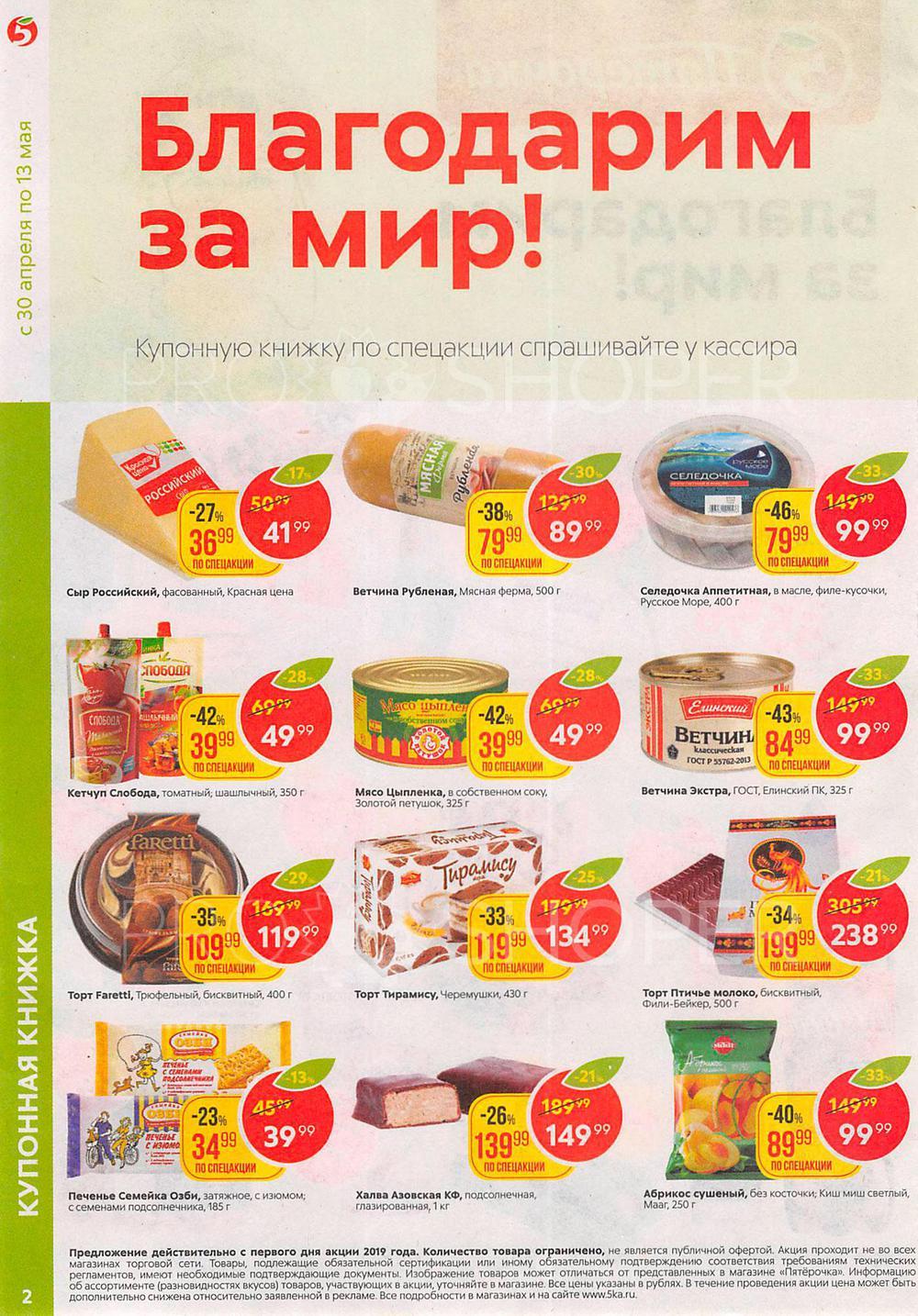 Акции в Пятерочке с 23 по 29 апреля 2019